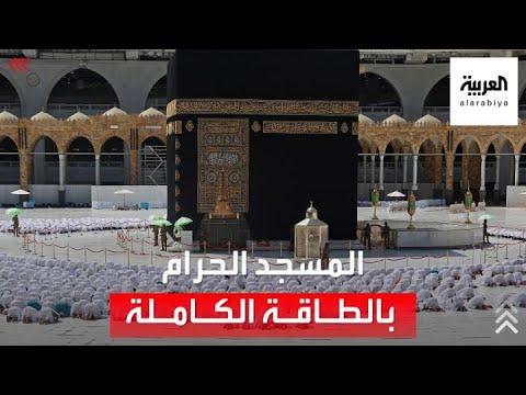 عودة المسجد الحرام لاستقبال الزوار والمعتمرين بالطاقة الاستيعابية الكاملة