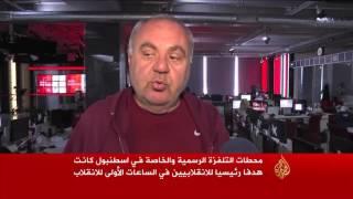 محطات التلفزة باسطنبول كانت هدفا للانقلابيين
