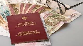 🔥 Как увеличить пенсию за 13 тыс рублей в апреле!
