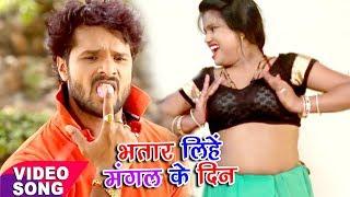 भतार लिहे मंगल के दिन - Bhatar Lihe Mangal Ke Din - New Bhojpuri Songs - Mukesh Raushan