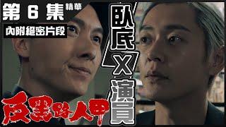 反黑路人甲 | 第6集 加長版精華 臥底 X 演員 | 王浩信