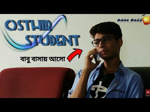Osthir Student|অস্থির ছাএ|Adda Bazz funny Video by Rh Shuvo