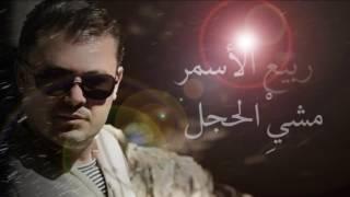 ربيع الاسمر - مشيِْ الحجل | Rabih El Asmar - Mashi El Hajal