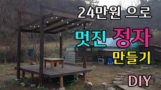 주말전원주택/ 쉬운 정자(원두막)만들기 리뷰 / 제작비…