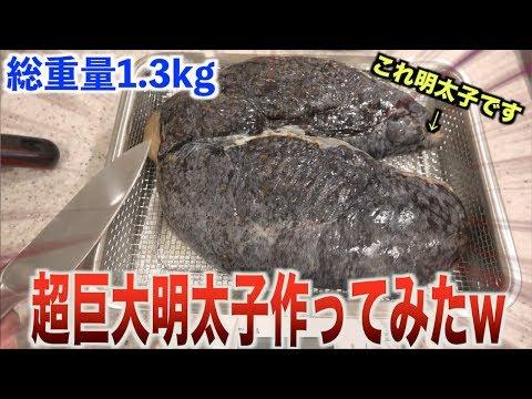 14kgのタラをさばいて超巨大辛子明太子を作ったら寄生虫の巣だった・・・