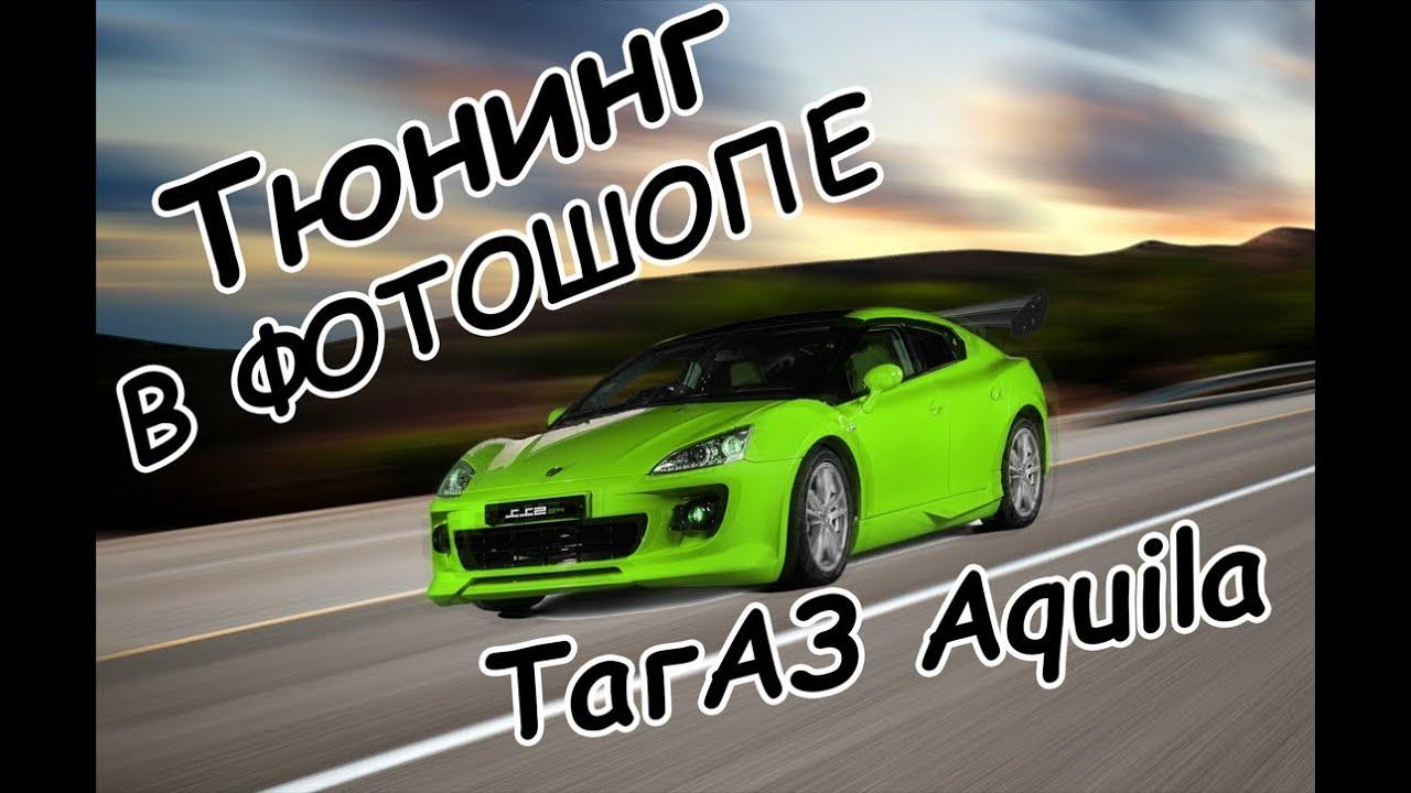 Тагаз Аквелла Аквила/Обложка Аквилла Тагаз | автомобиль тагаз