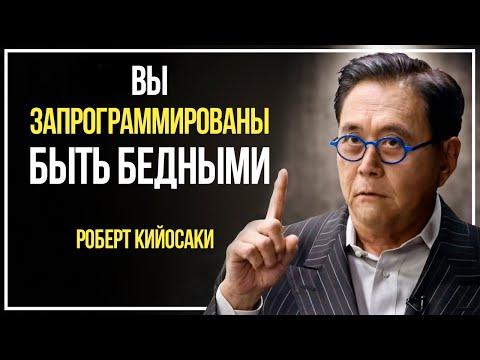 Роберт Кийосаки -