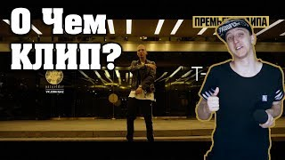 О Чем Клип T-Fest - Окно