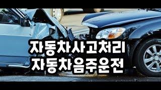 음주운전 벌금 인상합니다(#교통사고 #음주운전 #교통사…