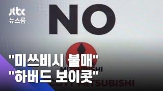 """""""미쓰비시 불매""""…미 학계 '하버드 로스쿨 보이콧' 촉구도 / JTBC 뉴스룸"""