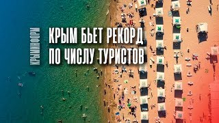 Крым бьет рекорды по количеству туристов