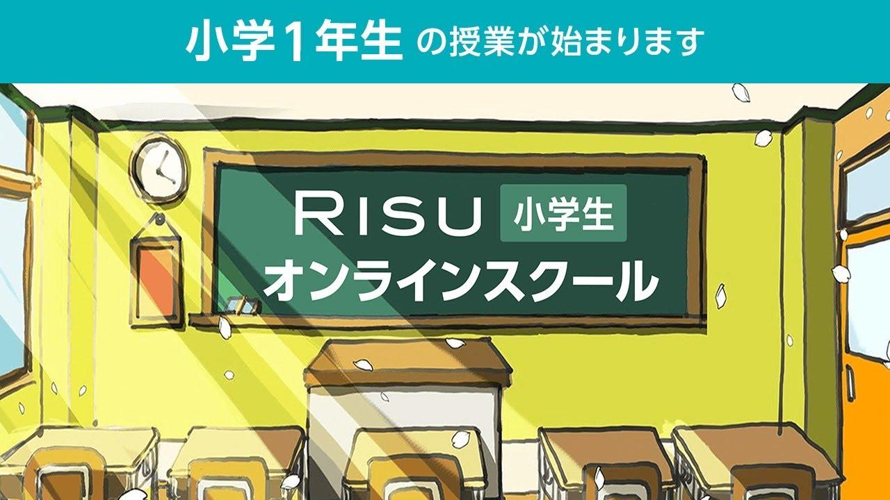 【5月27日】小学1年生 算数・国語・歯みがきをしよう!(RISU小学生オンラインスクール)