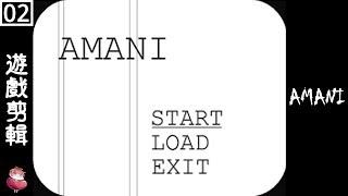 Amani #2 恐怖RPG 探索向 ⇀ 過去的記憶【諳石實況】