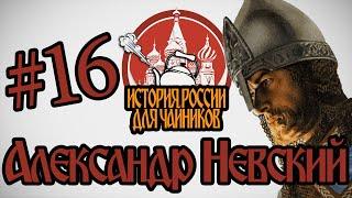 История России для чайников 16 выпуск Александр Невский