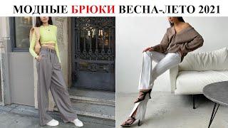 Модные брюки весна лето 2021