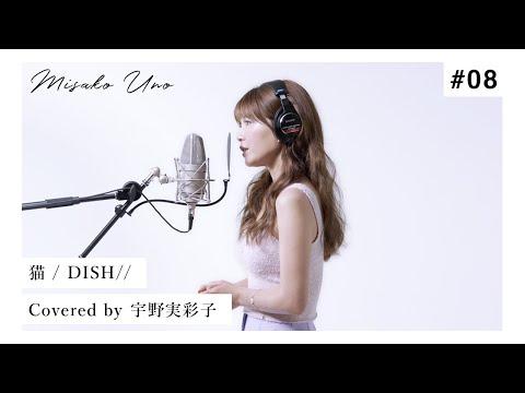 猫 / DISH// を宇野実彩子(AAA)が歌ってみた!