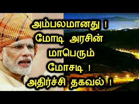 அம்பலமானது ! மோடி அரசின் மாபெரும் மோசடி ! பரபரப்பு தகவல் ! Pm Modi | BJP | Tamil news | Ind vs pak