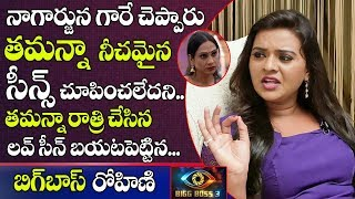 ఆ రోజు రాత్రి తమన్నా చేసిన నీచమైన సీన్ బయటపెట్టిన | Bigg Boss House Rohini About Tamanna Simhadri