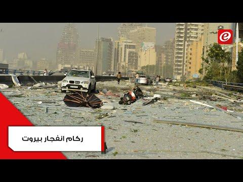 ما خطورة ترك ركام انفجار بيروت بين الأحياء السكنية؟