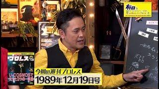 『有田と週刊プロレスと シーズン3』予告動画 No.007 東京ドームより重い1勝!?天龍源一郎、馬場に初フォール勝ち!