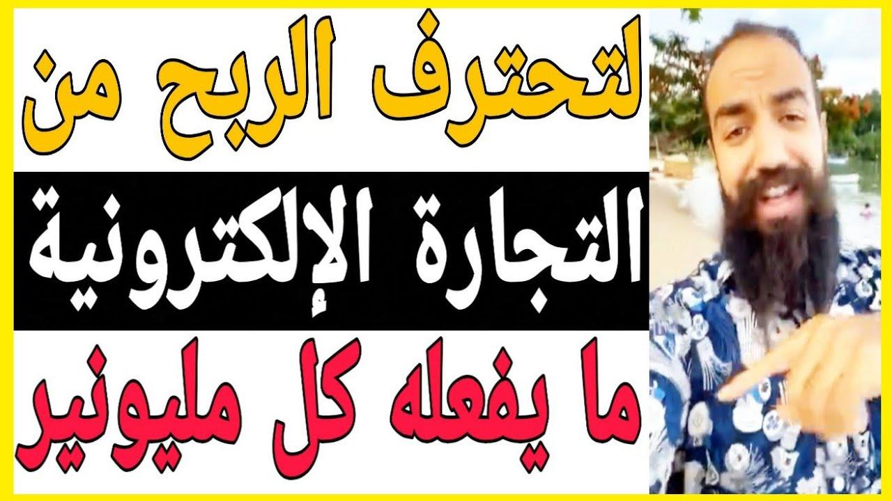 💲لتحترف التجار ة الالكترونية ما يفعله كل مليونير💲اسمعها من  سيمولايف💲 |  simo life 100 million  💲
