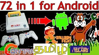 72 in 1 video games for Android | TAMIL (தமிழில்) |old video games
