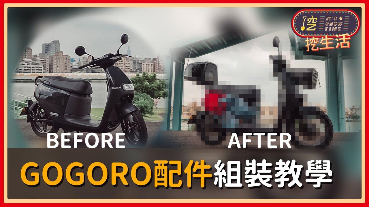 【挖生活】教你如何組裝配件在電動機車GOGORO上 - YouTube