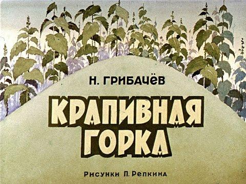 картинки 2 народные русские сказки класс