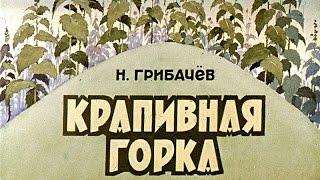 """Советские  диафильмы: """"Крапивная горка"""" (озвучен)"""
