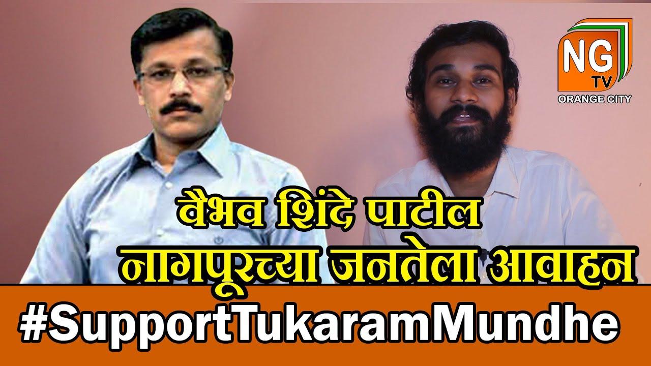 Vaibhav Shinde Patil यांचे Tukaram Mundhe यांच्या समर्थनास नागपूरकरांना आवाहन  #TukaramMundhe
