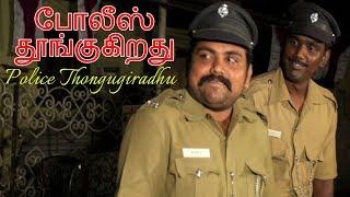 police thoongugirathu   comedy new tamil short film 2017   starring kali venkat actor