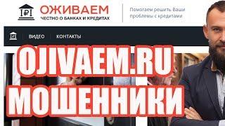 ✓ Проект Оживаем мошенники | Сайт ojivaem.ru развод