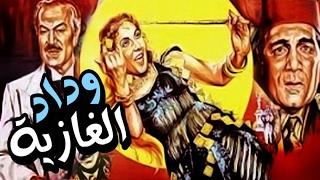 Wedad Elghazia Movie - فيلم وداد الغازية