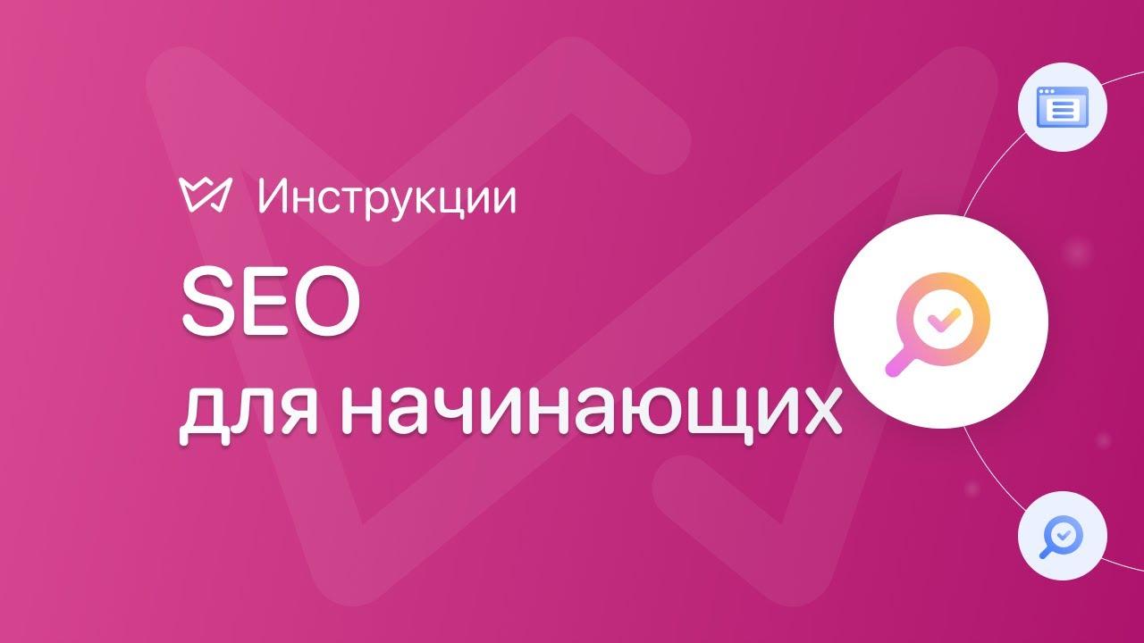 Seo конструктор сайтов как удалить ссылку с сайта html