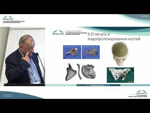 Хирургическое лечение опухолей костей таза