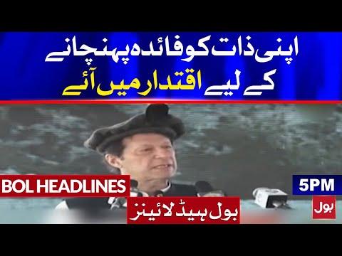 PM Imran Khan   BOL News Headlines   5:00 PM   30 April 2021