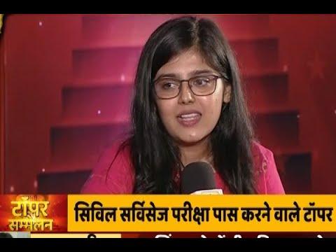 UPSC 2017 23rd rank holder Tapasya Parihar shares her success mantra to ABP News