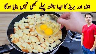 Yummy And Tasty Recipe By ijaz Ansari  Breakfast Recipe  Egg And Bread Recipe