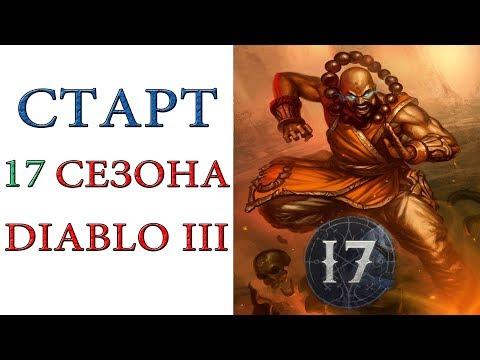 Diablo III - Старт 17 сезона патча 2.6.5