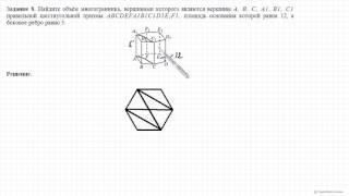 Вариант 8  Задание 8  ЕГЭ 2016 Математика, И В  Ященко  36 вариантов  Решение  Ответ