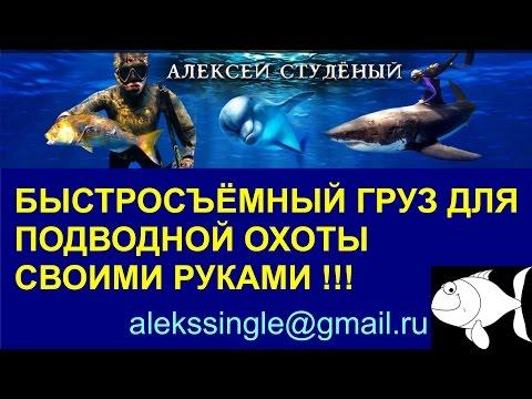 из чего можно сделать груза для подводной охоты