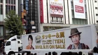 渋谷を走る、タッキー&翼 「TEN」のアドトラック。