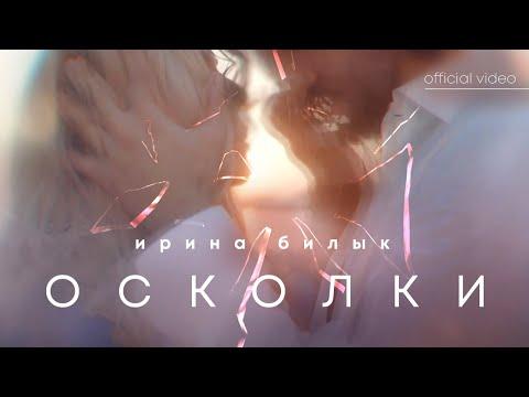 Смотреть клип Ирина Билык - Осколки