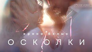 Ирина Билык - Осколки (OFFICAL VIDEO)