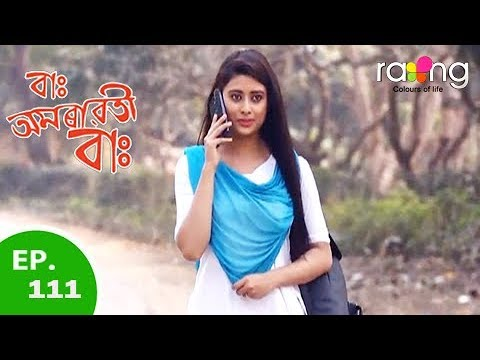 Amrawati  - বাঃ অমৰাৱতী বাঃ | 30th May 2018 | Episode No 111