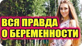 ДОМ 2 СВЕЖИЕ НОВОСТИ раньше эфира! 2 августа 2018 (2.08.2018)