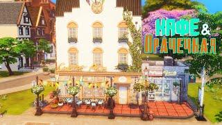 Студенческое кафе & прачечная   The Sims 4 Строительство