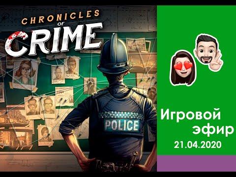 Играем в настольную игру Место преступления