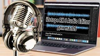 Знакомьтесь, iZotope RX 6 Audio Editor для macOS