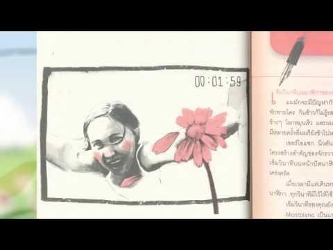 Book Guide by SE-ED : Heart Sell ช่วยด้วย! ผมเห็นธุรกิจนี้แล้วหัวใจเต้นแรง